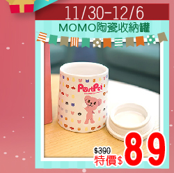 MOMO熊陶瓷收納罐