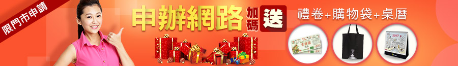 申辦網路加碼送 禮券+購物袋+桌曆