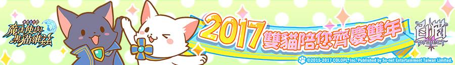 黑白貓-2017雙貓陪您齊慶雙年